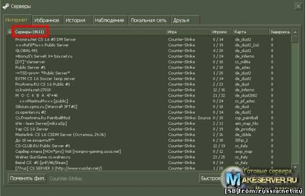 Как сделать так чтобы искало сервера в кс 16 - Секрет мастера